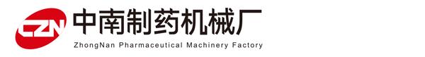 长沙市岳麓区中南制药机械厂产品网